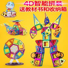 Небольшой тиран дракон магнитная сила лист строительные блоки ребенок игрушка магнит магнитный 1-2-3-6-8-10 полный год мальчик девушка головоломка