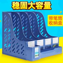 Создать легко файл коробка тройной файл полка четыре колонка файл корзина рабочий стол хранение данные полка офис статьи канцтовары оптовая торговля
