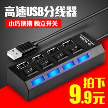 Обещание западный usb2.0 разбрызгиватель один из четырех ноутбук компьютер usb3.0 расширять рот больше интерфейс коллекция нить hub