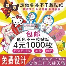 Микро бизнес микро-канал двухмерный штриховой код наклейки стандарт реклама logo сделанный на заказ сделать прозрачный этикетка иностранных продавать печать паста выход клей