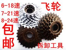 Гора велосипед / поворотный стиль маховик T передача / звездочка / переключение передач 6/7 уровень 18/21 скорость шоссе автомобиль 8 уровень 24 скорость