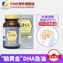 Иморт из японии FINE подлинный глубокое море рыба масло DHA мягкий мешок ребенок беременная женщина заполнить мозг здоровый мозг увеличение память сила