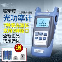 Глубоко высокий свет точность свет мощность считать подлинный свет хорошо тест инструмент свет снижение тест отдавать FC/SC соединитель пожизненная гарантия