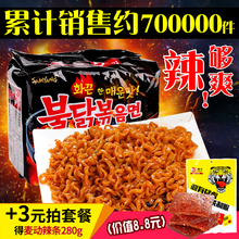 Импорт из южной кореи еда три поддержка пожар курица поверхность 140g*5 пакет пряный скорость еда курица мясо тянуть пузырь поверхность сухой смешивать поверхность удобство поверхность