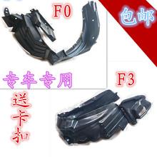 Byd F0 крыло подкладка переднее колесо в F3 fender шина подкладка доска плитка лист fender аксессуары почта
