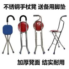 Старики костыль стул пожилой человек костыль стул ноги сложить многофункциональный ремень безопасности четыре углы ступня поворот палка рука тростник табуретка