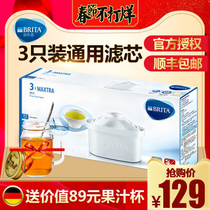 Germany imported Bi-de Brita filter Kettle water Purifier Maxtra Second generation Filter 3 official authentic