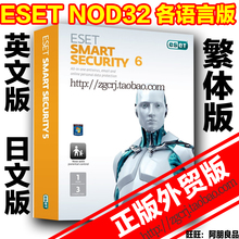 ESET NOD32 английский / японский издание / сложный тело / ESET Smart Security 9 внешняя торговля издание 3 календарь