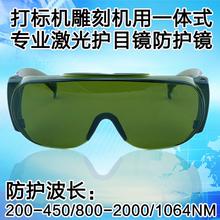 1064NM лазер защищать очки очки косметология инструмент фотон очки IPL/E свет /OPT эпиляция инструмент очки