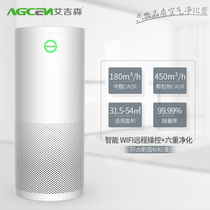 Al Giesen AGCEN air purifier T01A home Oxygen Bar the bedroom in addition to formaldehyde haze smart mute