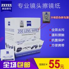 ZEISS Cai отдел вытирать зеркало бумага оптика объектив экран чистый бумага одноразовые очки чистый мокрый бумажные полотенца 200 лист