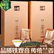 Бессмертный алкоголь специальная марка сейф ручей железо гуань-инь чай аромат тип орхидея ладан 2017 новый чай черный дракон чай подарок 500g