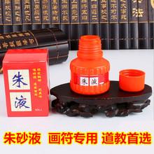 Открытие живопись символ специальный кино жидкость семья учить статьи каллиграфия традиционная китайская живопись чернила сок кисть красный чернила кино киноварь жидкость