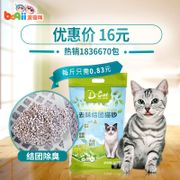 Poci net Yi pro cat litter bentonite lump cat litter shipping 10 kg cat litter deodorant cat sand 16 провинций доставка