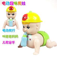 Ребенок школа ползучий игрушка младенец может называемый мама и папа ребенок 6-12 месяцы головоломка электрический подъем кукла ребенок