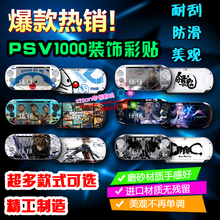 Разнообразие PSV1000 боль аппарат для наклеек мембрана наклейки анимация мультики боль паста игра цвет паста цветная пленка hatsune государственный банк монтаж