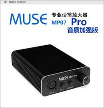 Новинка MUSE MP07 PRO специальность микрофон увеличить устройство внутренний нереальный так источник питания