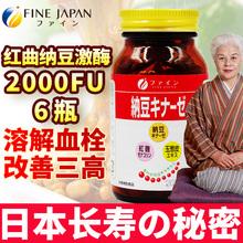 6 бутылка подлинный япония FINE красный песня natto стимулировать энзим лист сущность не- капсула растворить решение кровь болт через растворить болт падения три высокий