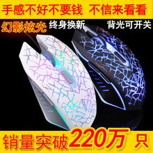 Фантом яркий свет трещина тихий немой USB электричество конкурс проводной игра мышь рабочий стол LOL машины wrangler