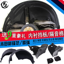 Honda передний вентилятор подкладка 15 новые модели передний вентилятор ремонт брат швейцарский заднее колесо подкладка fender крыло хлопчатобумажная изоляция специальный