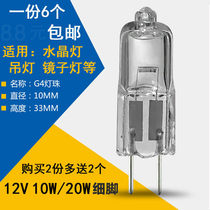 (Six in a copy) G4 lamp beads 12V10W20W crystal lamp chandelier lamp mirror headlights dedicated to two feet