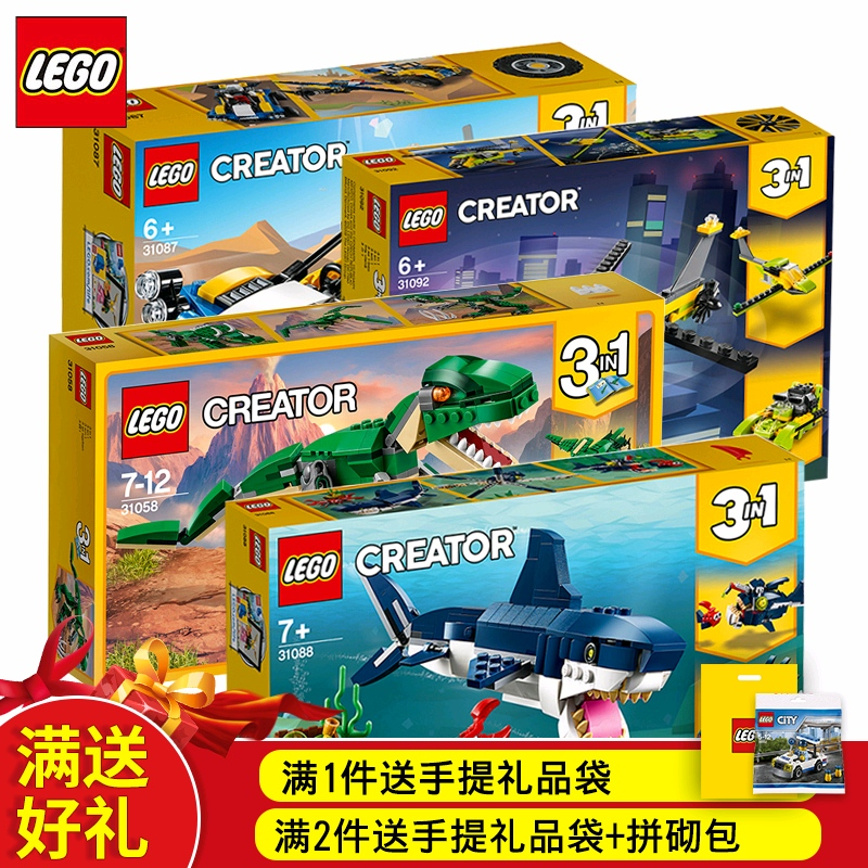 Lego Dinosaur Assembly Building Block Toys Boys and Children Small Particles Creative Series Shark Tyrannosaurus 31058