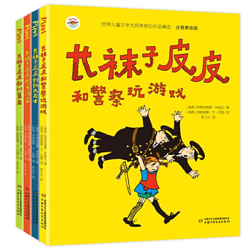 长袜子皮皮全套注音版 一二三四五年级课外书必读儿童读物故事书小学生课外阅读书籍班主任推荐儿童文学带拼音的故事书正版四册