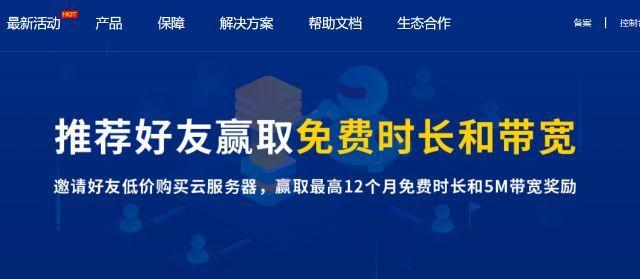 #小鸟云#拼团购买云服务器,仅120元/年,最高全员送5M带宽