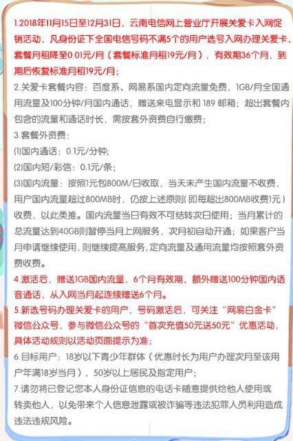 图片[1]-中国电信#关爱卡#1分钱/月1G国内流量+100分钟通话(有效期3年)-李峰博客