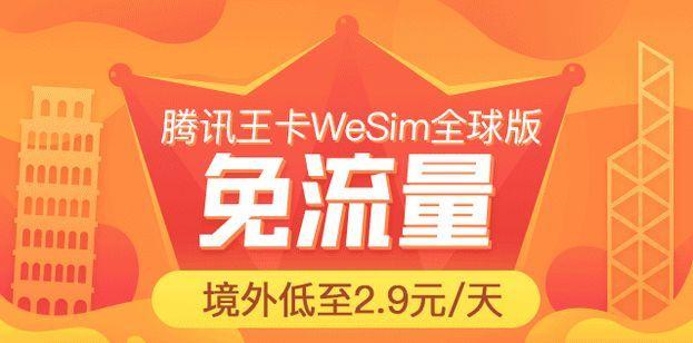 羊毛党之家 免费申请领取腾讯王卡WeSim全球版