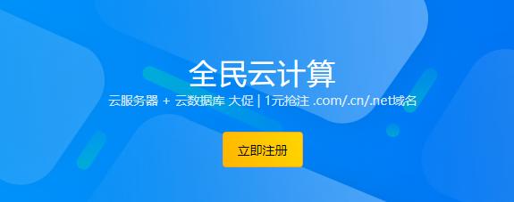 UCloud全民云计算活动,6000元代金券又来了(附问卷)!