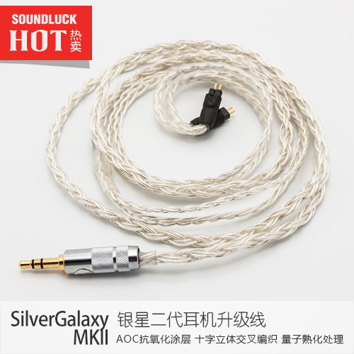 Labkable/ Le Bao Yin Yinxing II SE846/SE535/IE80/W60 headphone upgrade line - vocal cord