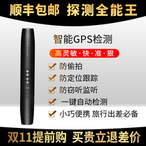 Hotel anti-stealing pinhole camera anti-eavesdropping anti-surveillance tracking location gps scan detector detector j