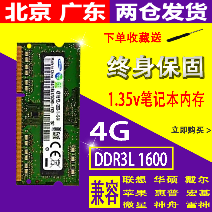 Samsung chip 4G ddr3l 1600 notebook memory strip 4G low voltage 8g computer memory DDR3 1333