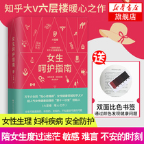 Xinhua Bookstore Girls Care Guide Six Floors 11th Clinic About Girls Matters Womens Physiological Gynaecological Disease Safety Protection Womens Health Field Care Womens Book Womens Health Private Book
