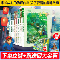 (The Legend of the two Han volumes) Tang Xiaoqu roaming Chinese history series a full set of 8 volumes) Valley Qingping extra-curricular history books Series 9-10-11-12-year-old school student four five sixth grade must read Cao Wenxuan push
