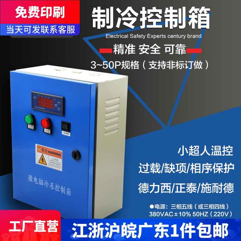 Entrepôt froid armoire électrique de stockage froid stockage boîte de contrôle électrique boîte de contrôle unité de réfrigération boîte de contrôle petit superman froid stockage boîte électrique 5 8 10 chevaux
