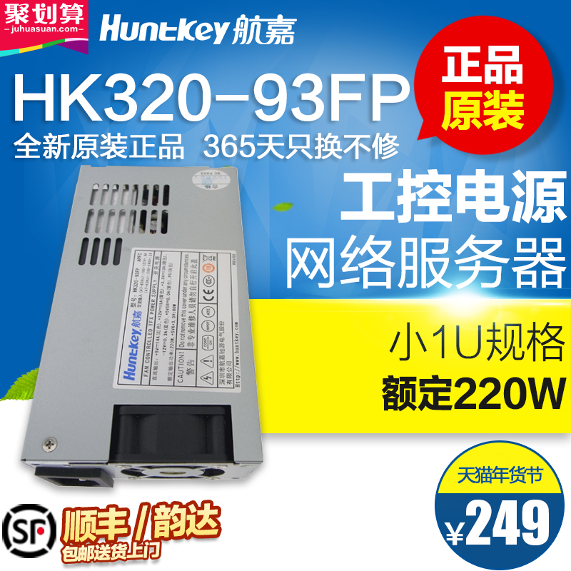 Hangjia HK320-93FP rated 220W teaching intelligent FEXL integrated POS machine 1U small power supply