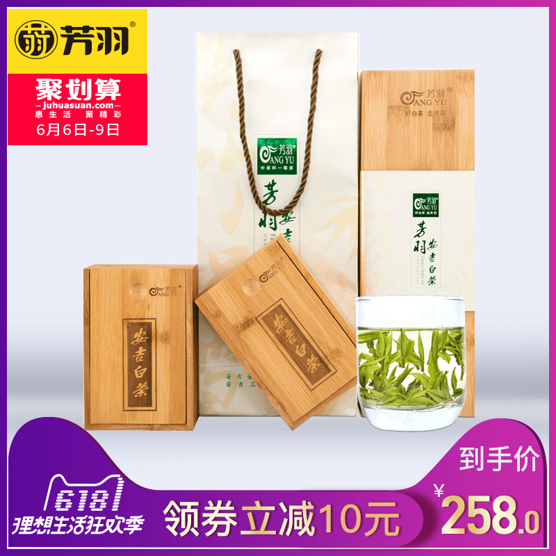 Fangyu Anji White Tea Garden opens with 100g authentic rare pre-Ming green tea from a new bamboo gift box in 2019
