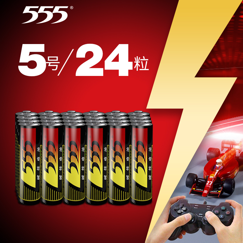 555 battery No 5 No 7 alkaline battery 24 pieces section No 57 wholesale childrens toys remote control 1 5v dry battery