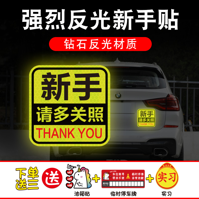 Internship new to the road magnetic sign female driver driving creative magnetic absorption strong reflective large prompt car sticker