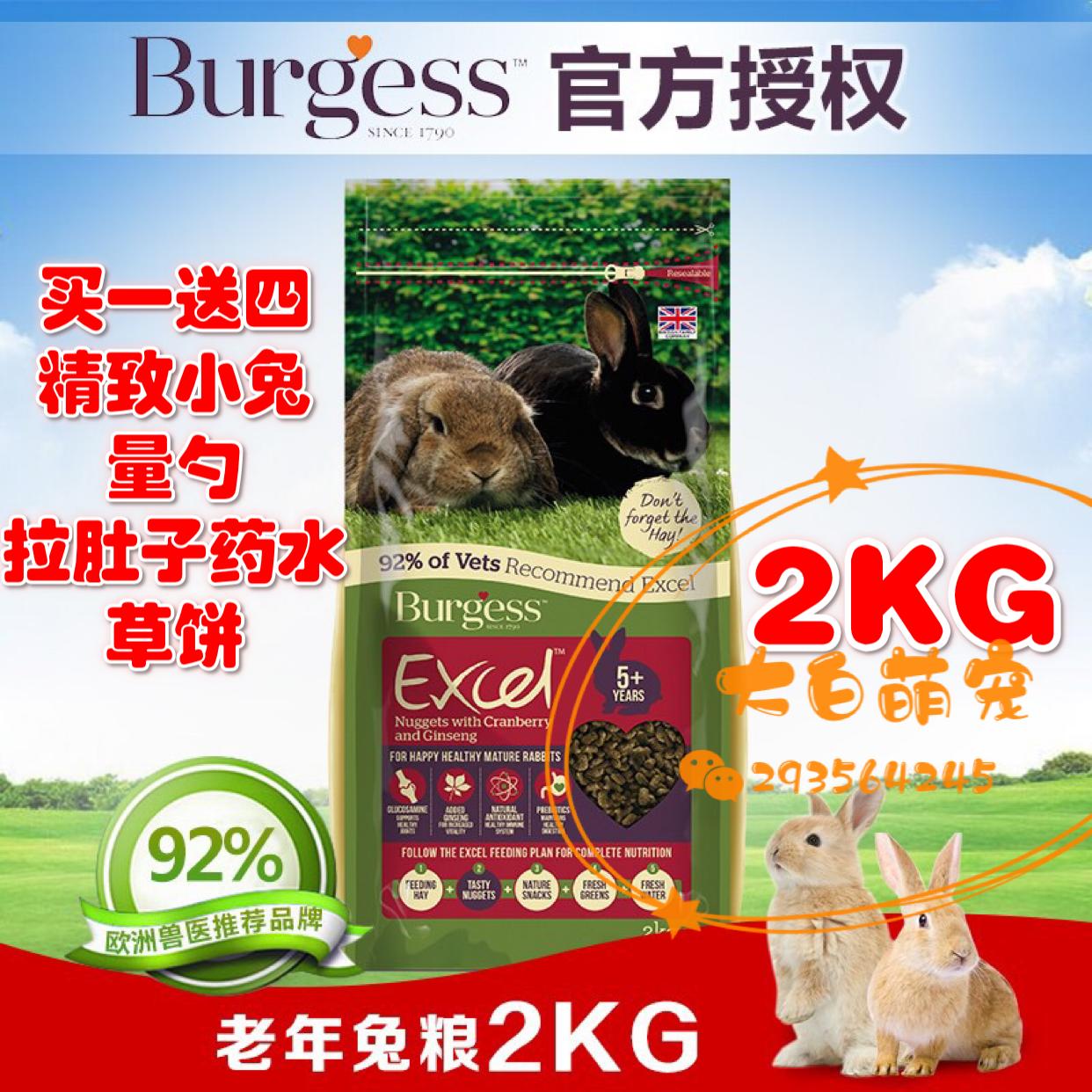 Спот ноября 2021 Великобритания Burgess Буггс клюквенный клюквенный старый кролик зерна 2KG
