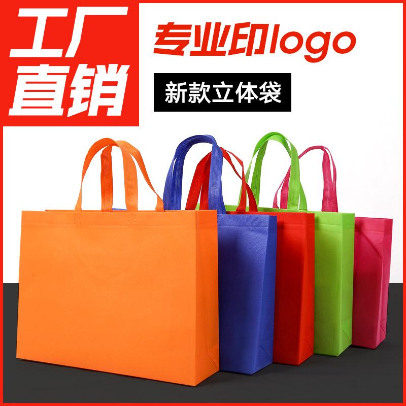 Unwoven cloth bag custom printing logo custom shopping eco-friendly canvas handbag advertising urgent printing print