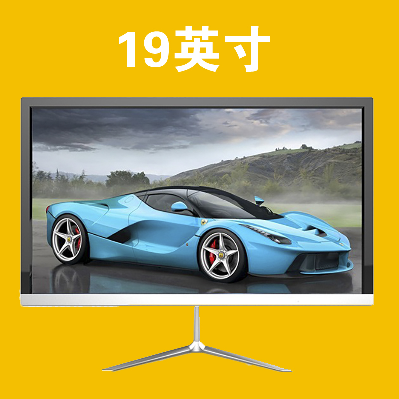 19-inch Display High Definition Company Business Office Perfect Screen
