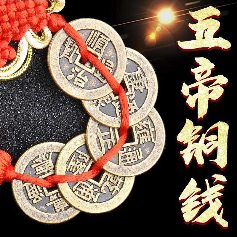Épaissi cuivre pur cinq empereurs argent pendentif cuivre argent blanc jade gourde鎮 maison pour recruter six empereurs imitation Qing Dynastie monnaie ancienne véritable lumière ouverte