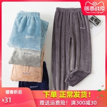 Mens autumn and winter thick warm warm pants long flannel Winter single piece can wear coral fleece home pants
