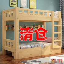 Full solid wood high and low牀 children double-牀 double牀 dormitory adult adults up and down 牀 two-story 牀