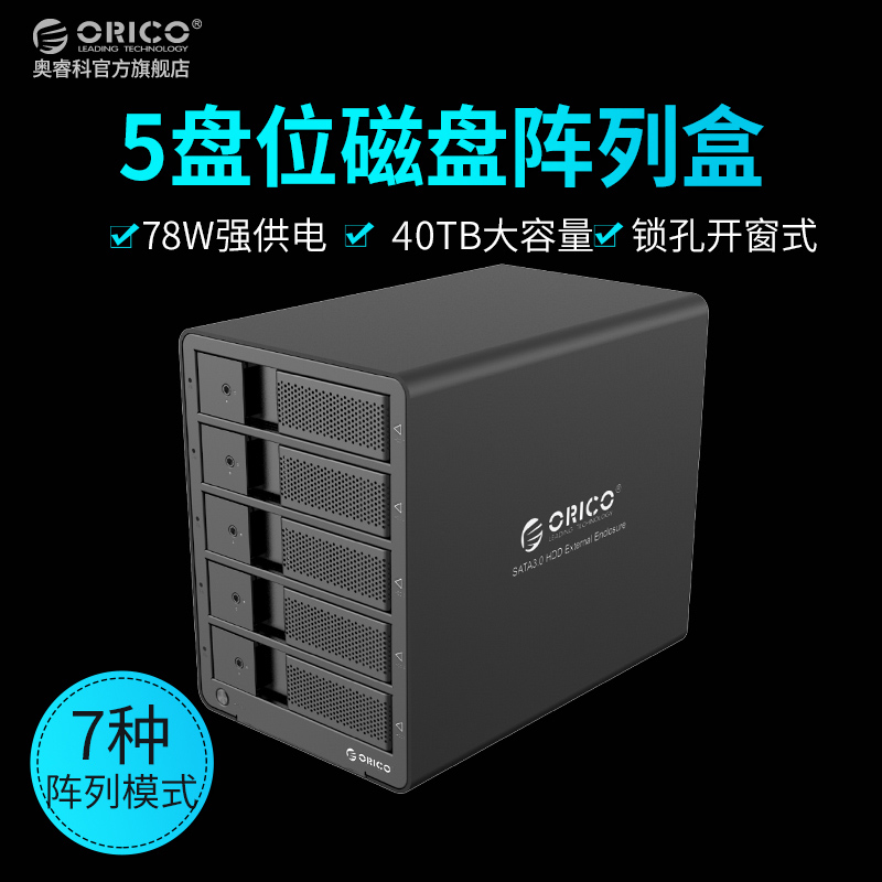 ORICO five double disk 3.5 inch hard disk box USB3.0 mobile raid disk array box external storage cabinet