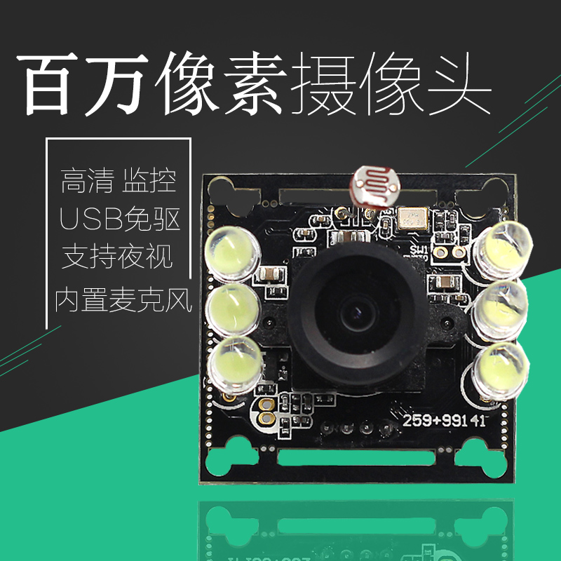 Free drive camera module 1 million 720P infrared fill light night vision camera module USB2.0 interface