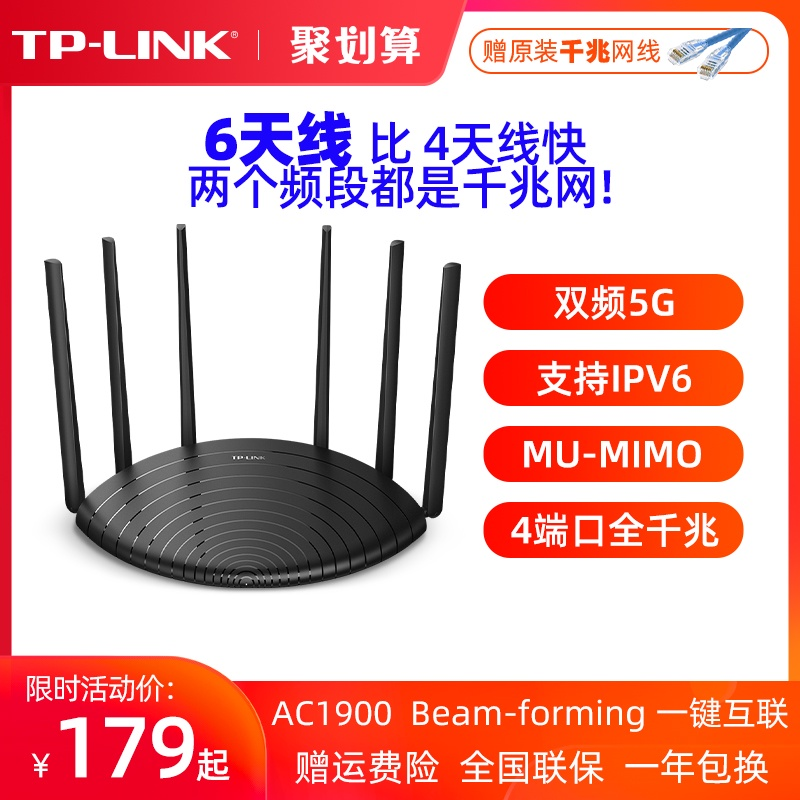 Fast delivery TP-LINK dual gigabit wireless router gigabit port home high-speed wifi through the wall king dual-frequency 5G through the wall high-power tplink enhanced IPv6 dormitory student bedroom